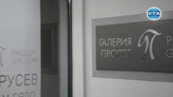 """Галерия """"Пролет"""" с изложба на академик Светлин Русев по повод 15-годишнината си"""