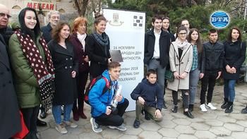 Градина на толерантността създадоха в Пловдив