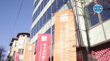 Китайски културен център отвори врати в София