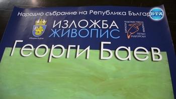 Изложба живопис на Георги Баев ще гостува в Народното събрание