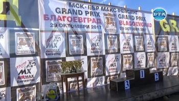 """С """"Гран При Благоевград"""" бе възкресена след две десетилетия мотонадпреварата край Зелен дол"""