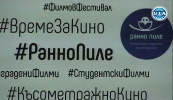 "В ""Двореца"" в Балчик стартира петнадесетото издание на студентския филмов фестивал ""Ранно пиле"""