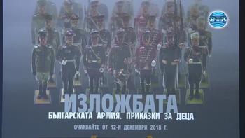 """Изложбата """"Българската армия. Приказки за деца"""" бе представена днес в Националния военноисторически музей"""
