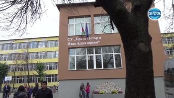 """В Разлог бе открито обновеното училище """"Братя Петър и Иван Каназиреви"""""""