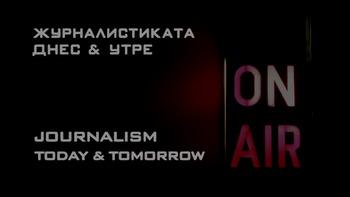 """""""Журналистиката днес и утре"""""""