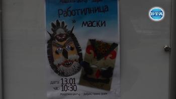 Работилница за кукерски маски в Добрич