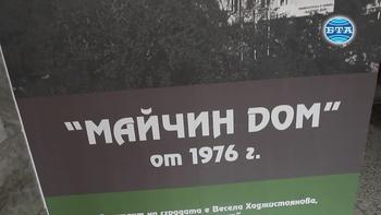 """Министър Кирил Ананиев откри реновирана клиника в """"Майчин дом"""""""