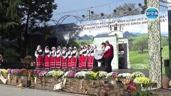 """Фолклорен фестивал """"Малешево пее и танцува"""""""