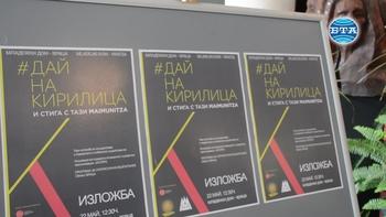 """В навечерието на 24 май във Враца откриха изложбата """"#Дай на Кирилица"""""""