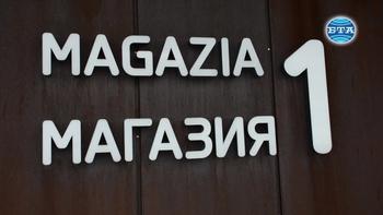 В Бургас започна Порт Прим Арт Фест