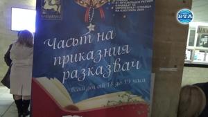 """""""Часът на приказния разказвач"""" в Благоевград..."""