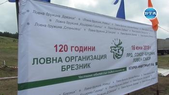 """Ново стрелбище бе открито в Брезник по повод 120-годишнината от създаването на местната ловна организация """"Сокол"""""""