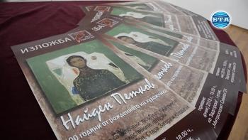 Изложба с творби на Найден Петков в Бургаската художествена галерия
