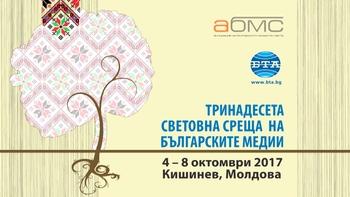 """Първият работен панел от медийния форум в Кишинев бе на тема """"Обзор на състоянието на българските медии по света и у нас. Защо в Молдова?"""""""