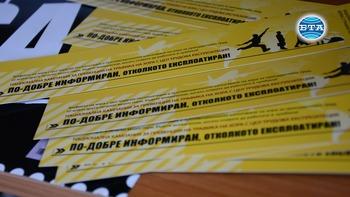 """По повод Европейския ден за борба с трафика на хора в Бургас ще се състои """"Поход на свободата"""""""