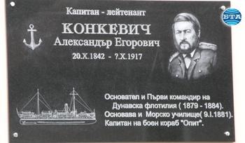 Паметна плоча на първия командващ на Българския военен флот бе открита в Русе