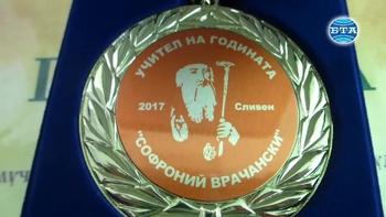 В Сливен бяха връчени наградите на името на Софроний Врачански
