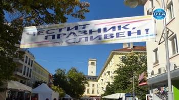 Празник на град Сливен