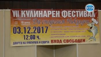 Кулинарен фестивал във Варна