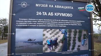 Изложба представя историята на авиационните подразделения на българските ВВС