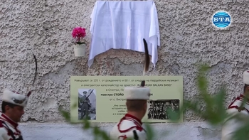 В София бе открита паметна плоча на Стойо Крушкин