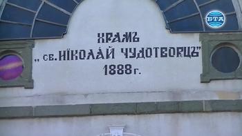 В Ямбол отбелязаха Йордановден