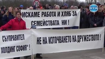 """Работници от """"Терем - Флотски арсенал"""" протестираха заради опасения за източване на дружеството"""