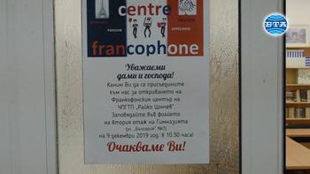 Нов франкофонски център в Добрич