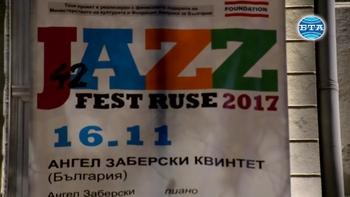 Джаз фестът в Русе събира български, френски и испански музиканти