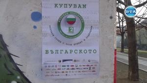 """Благоевград се включи в кампанията """"Купувам българско""""..."""