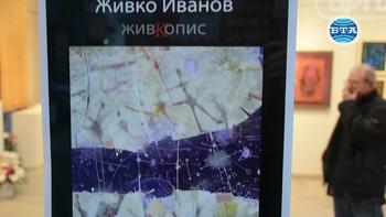 """Живко Иванов показва най-новите си картини в галерия """"Неси"""""""