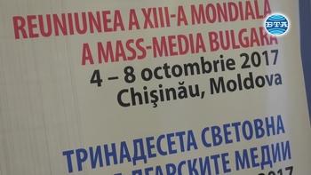 В Кишинев бе официално открита 13-ата Световна среща на българските медии