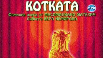 """Вера Немирова поставя премиерно """"Котката"""" на сцената на Софийската опера"""