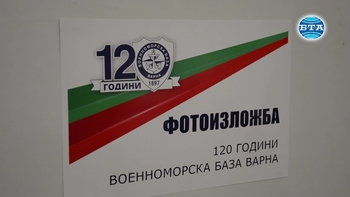 С поредица събития отбелязват 120-годишнината на Военноморска база Варна