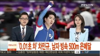 El patinador de velocidad Cha Min-kyu obtiene una inesperada medalla de plata en la prueba de 500 m