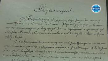 Ценни документи, свързани с обявяването на Независимостта, пази Великотърновският музей