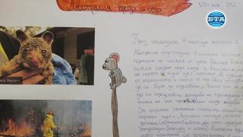 Ученици от Търговище събират средства за Австралия