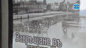 Атрактивна изложба връща атмосферата на Бургас отпреди век
