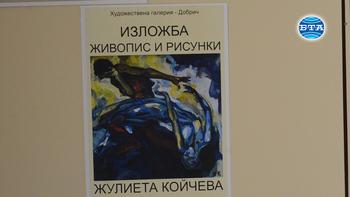 Изложба живопис и рисунка на Жулиета Койчева в Художествена галерия - Добрич