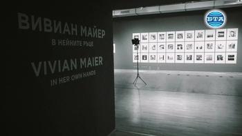 Над 100 черно-бели и цветни фотографии на Вивиан Майер са представени в изложба в СГХГ