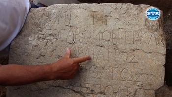 Ценни археологически находки разкриха в Никополис ад Иструм - надпис в чест на богинята Тюхе и фриз с релеф на гладиаторски битки
