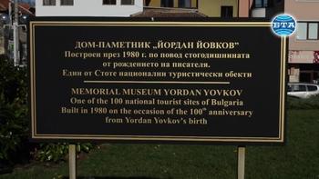 В Добрич отбелязаха 137 години от рождението на Йордан Йовков