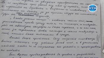 Ценни ръкописи на Георги Марков от българския му период са вече в Държавен архив - Перник