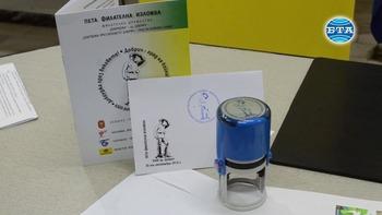 Представиха специално издадените марка и пощенски плик по повод обявяването на Добрич за град на бойната слава