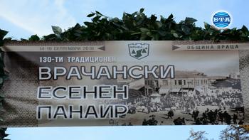130 години Врачански есенен панаир