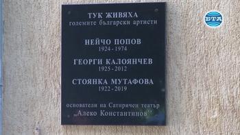 Откриха обща паметна плоча на Стоянка Мутафова, Георги Калоянчев и Нейчо Попов
