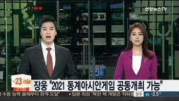 Le membre nord-coréen du CIO favorable à une coorganisation des Jeux asiatiques d