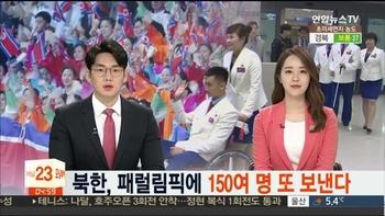 Corea del Norte enviará una delegación de 400 integrantes a las olimpiadas en el Sur
