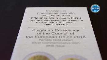 """БНБ пуска в обращение сребърна възпоменателна монета на тема """"Българско председателство на Съвета на Европейския съюз, 2018 г."""""""