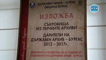"""Изложба """"Съкровища из личните архиви"""" в Бургас"""